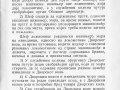 Pravilnik-dvorski_vozovi-12