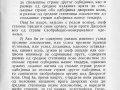 Pravilnik-dvorski_vozovi-16