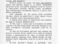 Pravilnik-dvorski_vozovi-27