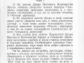 Pravilnik-dvorski_vozovi-4