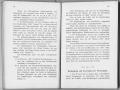 Signalni_pravilnik_1918-25