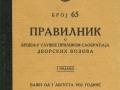 Pravilnik-dvorski_vozovi-1