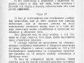 Pravilnik-dvorski_vozovi-24