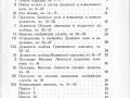 Pravilnik-dvorski_vozovi-3