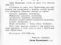 Pravilnik-dvorski_vozovi-39
