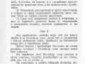 Pravilnik-dvorski_vozovi-5