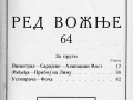 Red_voznje_1953-48