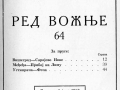 Red_voznje_1958-55